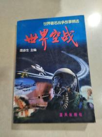 世界空战(一版一印)