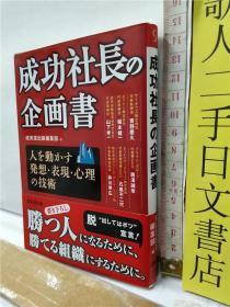 成功社长の企划书      64开散本文库本综合书   日文原版