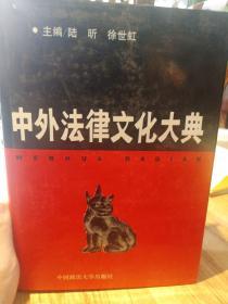 中外法律文化大典。