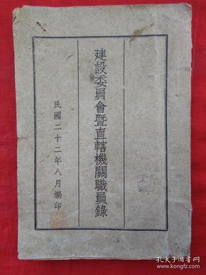 民国22年《建设委员会直辖机关职员录》一册全~站内孤本首现