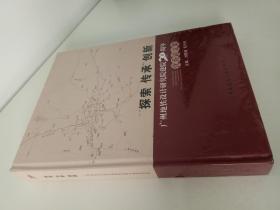 探索 传承 创新:广州地铁设计研究院建院20周年优秀论文集