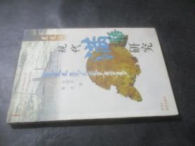 黑龙江现代满语研究  赵阿平签赠本
