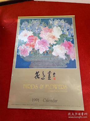 怀旧收藏挂历年历1991《花鸟画》12月全今日中国出版社
