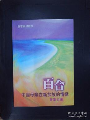 百合:中国母亲在新加坡的情缘(喜蛋签赠陈洁)