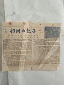 50年代电影宣传单:朝鲜出品   祖国的儿子【单面 印】