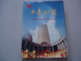 十年回眸---纪念中国市长协会成立十周年