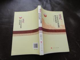 近代中国北方经济地理格局的演变