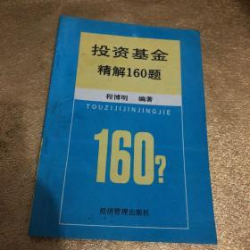 投资基金精解160题 一版一印
