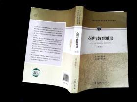 心理教育测量(第三版)