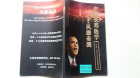中国长寿医学轰动加拿大风靡美国 郭夏 著 北京金秋养生中心 16开