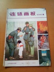 连环画报 1980一10