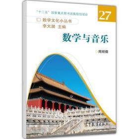 数学文化小丛书:数学与音乐