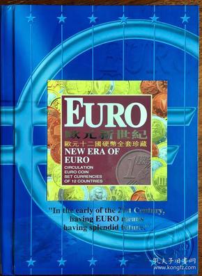 欧元新世纪 欧元十二国硬币全套珍藏。发行价格4800元