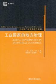 工业国家的地方治理(公共部门治理与责任系列) 安瓦沙 ,周映华,张建林 清华大学出版社