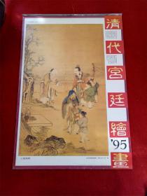 怀旧收藏挂历年历1995《清代宫廷绘画》12月全中国三峡出版社