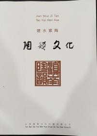 《滇南陶韵》(大16开。这本画册,彩色铜板印刷,记录了云南建水紫陶的陶韵文化)