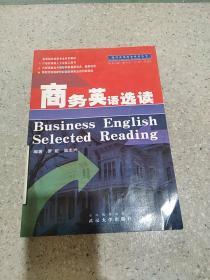 现代实用商务英语丛书:商务英语选读