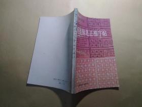 规范钢笔正楷字帖
