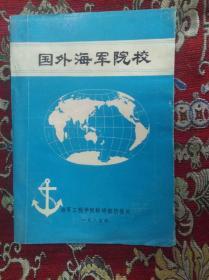 国外海军院校