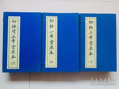 1972年台湾华夏图书出版社精印、清 乾隆《初拓三希堂原本》正续37册3函全、最惠价
