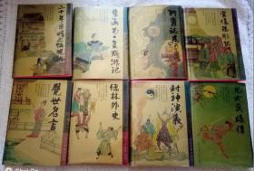 中国古典小说名著【八本合售】