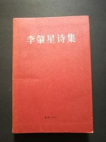 李肇星诗集(作者签赠本)