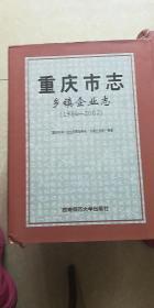 重庆市志乡镇企业志(1986-2002)