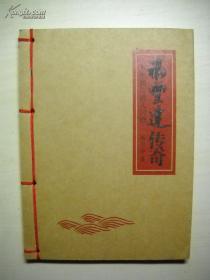 福丰达传奇(万福麟与洮儿河酒) 线装本