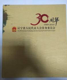 辽宁省人民代表大会常务委员会30周年 1980-2010