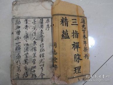 珍本医书-道光同志堂:【三指禅脉理精蕴】卷一(全网最低!)