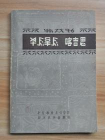《喀吉思  》著名原始宗教研究专家于锦绣先生藏书  对原书有少量批注