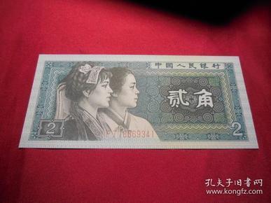 第四版人民币8002PJ18669341贰角一张2角荧光全新无斑无折无洗真品纸钞币冠号收藏纸钱币