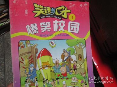 笑话与口才杂志(年份不详)5爆笑校园