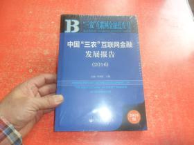 """""""三农""""互联网金融蓝皮书:中国""""三农""""互联网金融发展报告(2016)未拆封"""