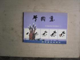 学国画 中国画技法普及教材(二)              X1021