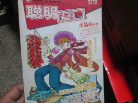 聪明语文杂志(年份不详)第1-2册国宝奇谭