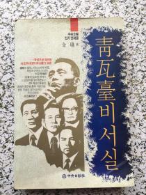 韩国原版-青瓦台