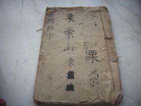 清宣统线装-手抄本【分类杂字】全一册!23/15厘米