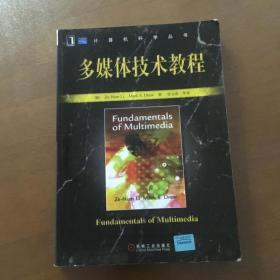 多媒体技术教程(计算机科学丛书)