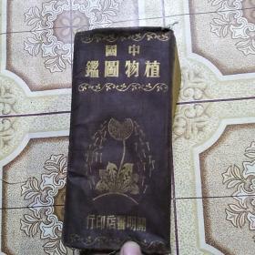 中国植物图鑑