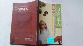 揭秘百岁老人(家庭版) 志强 主编 北京佰年健康科技中心 16开
