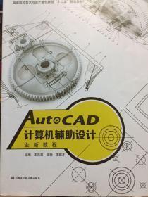 AutoCAD计算机辅助设计全新教程