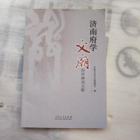 济南府学文庙现存碑刻文献   B14.10.24