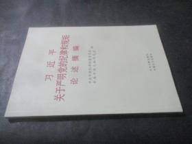 习近平关于严明党的纪律和规矩论述摘编(小字本)