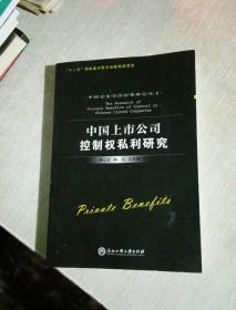 中国上市公司控制权私利研究