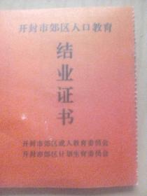 开封市郊区人口教育结业证书(空白未使用)