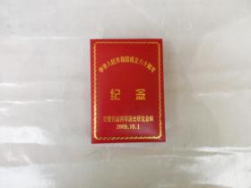 中国人民共和国成立六十周年 纪念章