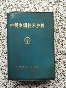 中餐烹调技术资料(下册)