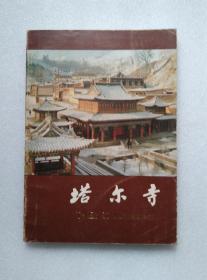 塔尔寺 画册