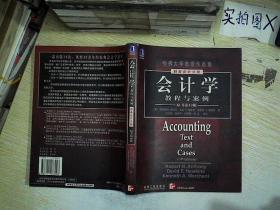 会计学--教程与案例 (财务会计分册):原书第10版  ,